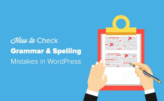 Как проверить грамматику и орфографические ошибки в WordPress