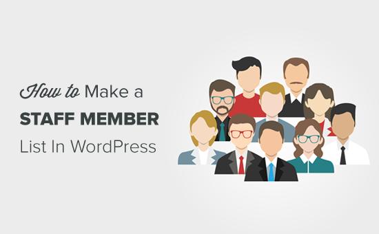 Как сделать каталог персонала в WordPress (с профилями сотрудников)
