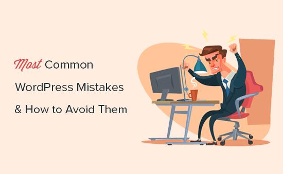 Руководство для начинающих: 26 самых распространенных ошибок WordPress, которых следует избегать
