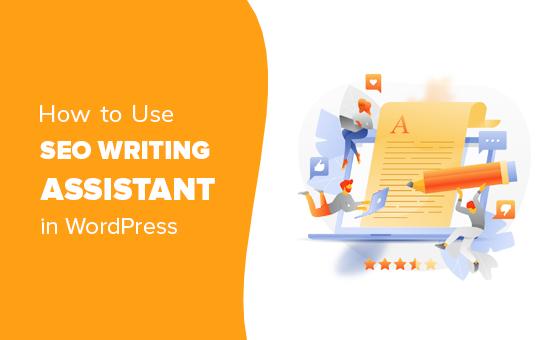 Как использовать SEO Writing Assistant в WordPress для улучшения SEO